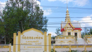 Музей в храме Клонг Том в Краби