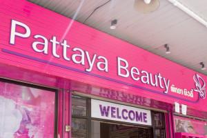 Магазин косметики Pattaya Beauty